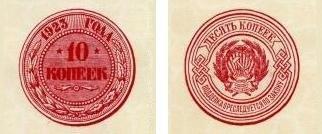 Экспонаты денежных единиц музея Большеорловской ООШ 8bbe937d1b27