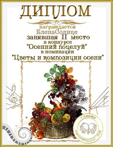 """Поздравляем победителей конкурса """"Осенний поцелуй 2016""""! 53dbf5fe2ef6t"""