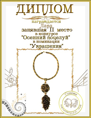 """Поздравляем победителей конкурса """"Осенний поцелуй 2016""""! 409325e9cb88t"""