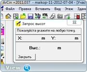 Вопросы по Arcon2011 87834199b79e