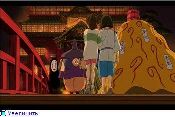 Унесенные призраками / Spirited Away / Sen to Chihiro no kamikakushi (2001 г. полнометражный) F42d6881ef76t