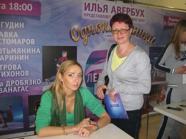 Татьяна Навка (архив) 885950df5fc9