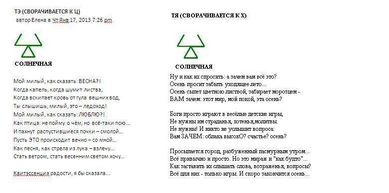 Слоговые руны (слова из двух рун) - Страница 5 Fd75e122d779