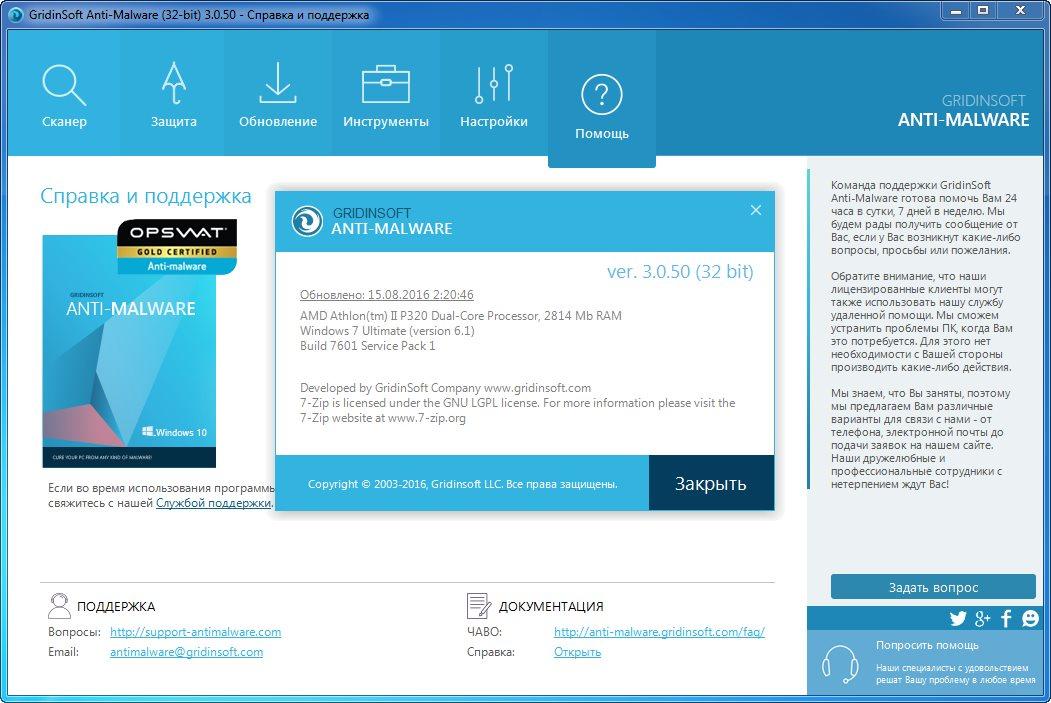 GridinSoft Anti-Malware [Multi/Ru] - антивирусная утилита! 10a0866f0683