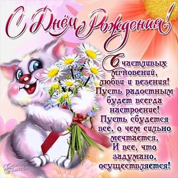 Поздравляем с Днем Рождения Галину (galina333) 6a6df842d9f8t