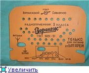 Задние стенки  радиоприемников и радиол на продажу. (Копии). 49471f331f36t