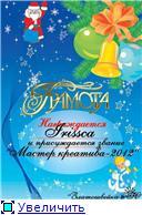 """Новый год на """"Златошвейке""""!!! - Страница 2 Abc596ba291ft"""