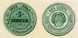 Экспонаты денежных единиц музея Большеорловской ООШ 7f79bae183cb