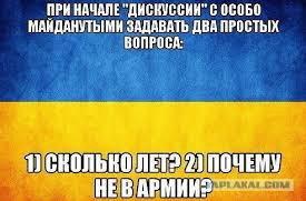 Взгляд на политику одного украинца - Страница 8 9a5afc9e8391