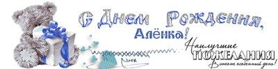 Поздравляем с Днем Рождения Алену (Бусинка35) 8df82890da3bt