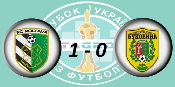 Чемпионат Украины по футболу 2016/2017 8aa97d9712bf