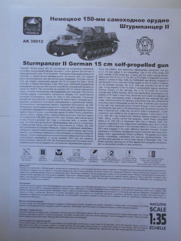 Немецкое 150-мм самоходное орудие Штурмпанцер II 1/35 (Арк модел) 8861a7ec6457