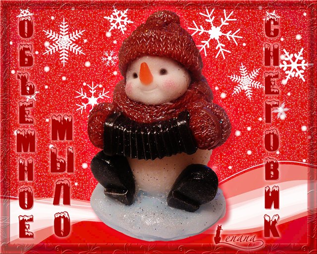 Новогоднее мыло  - Страница 20 8fa6adf8fa38