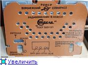 Задние стенки  радиоприемников и радиол на продажу. (Копии). 3f32df7dfa33t