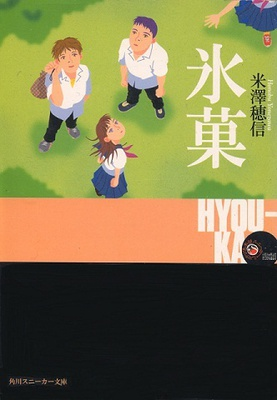Аниме «Hyou-ka: You can't escape» B91de6ec303f