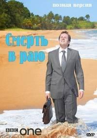 Смерть в раю / Death in Paradise 3da51c2fe2cd
