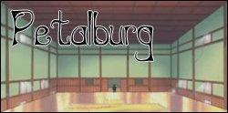 Петалбург