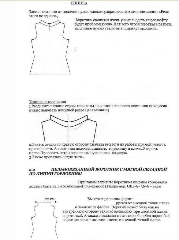 Начальный курс по обучению вязания на вязальной машине SILVER REED   - Страница 5 2076aa6cc9a3