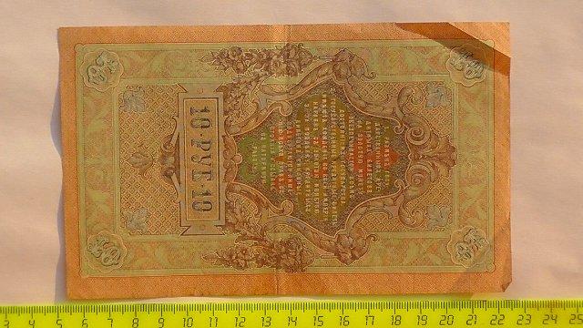 Экспонаты денежных единиц музея Большеорловской ООШ 891f115507f0