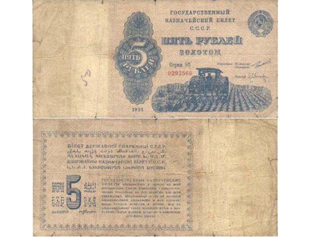 Экспонаты денежных единиц музея Большеорловской ООШ 1b032a8908ab