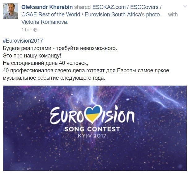 Евровидение 2016 - Страница 16 B8c5b7839bf7