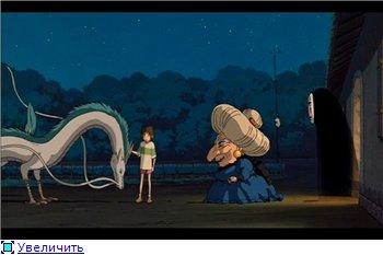 Унесенные призраками / Spirited Away / Sen to Chihiro no kamikakushi (2001 г. полнометражный) F16f5d9ef348t