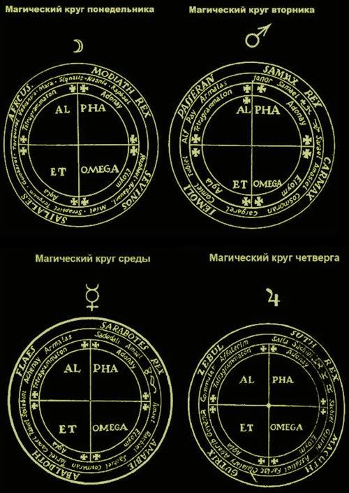 Магический круг 6e01702612c3