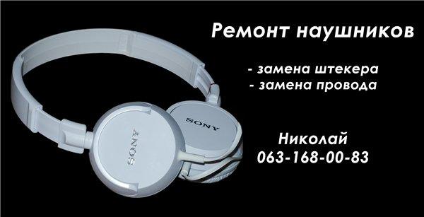 Ремонт Наушников 3bd59d053759