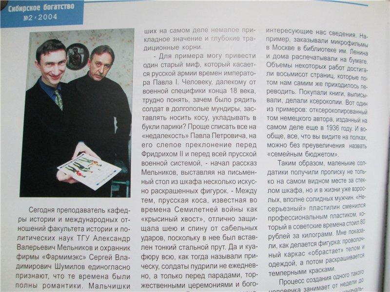История военно-исторического и модельного движения в Тюмени. - Страница 2 409f1995d522