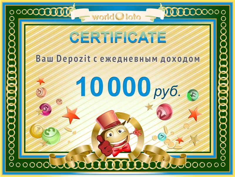 Re: World-Loto.com - уникальный проект 2014 года c выводом денег - Страница 4 Da67179765a2