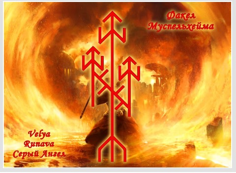 "Чистка ""Факел Муспельхейма"" (авторы - Velya, Runava и Серый Ангел) Dfdd3887d814"