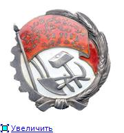 Ордена Советских Республик. - Страница 2 F6d1b4406055t
