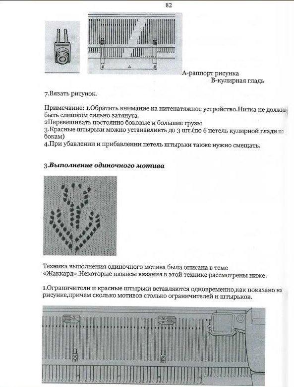 Начальный курс по обучению вязания на вязальной машине SILVER REED   - Страница 4 3dea2fc41171