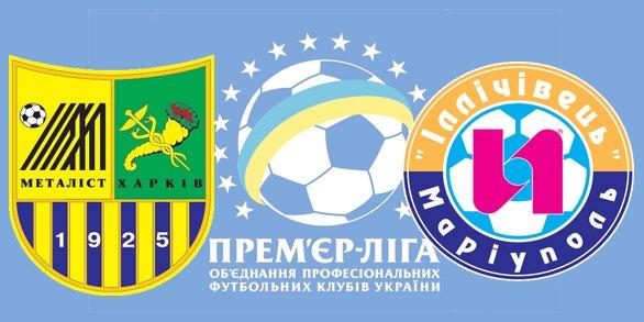 Чемпионат Украины по футболу 2012/2013 9fc612d107ae