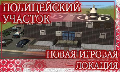 Полицейский участок СА. 05.11.2014  45315d6c16d5