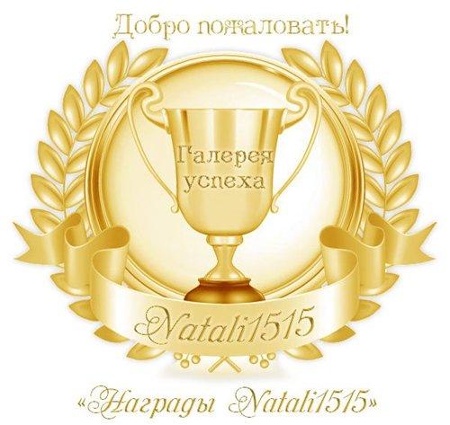 Награды Natali1515 687022de4638t