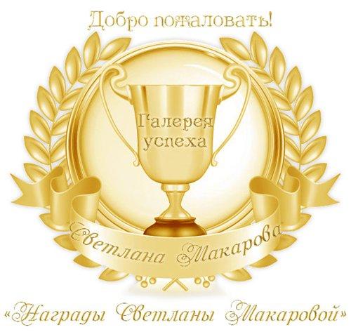 Награды Светланы Макаровой Dc03c8ed6899t