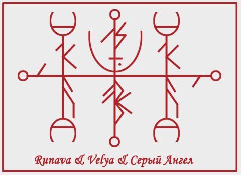 """Став """"ЧИСТОТЕЛ"""" для лечения эндокринной системы и гипофиза (авторы: Runava, Velya и Серый Ангел) Ec42b3dd88e1"""