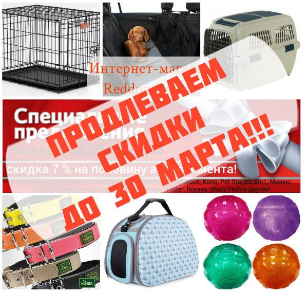 Интернет-магазин Red Dog- только качественные товары для собак! - Страница 3 6ab8150f56ce