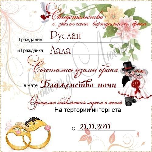 ~Подать заявку на Бракосочетания~ Ba03551f3841