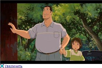 Унесенные призраками / Spirited Away / Sen to Chihiro no kamikakushi (2001 г. полнометражный) 6b80ac231495t