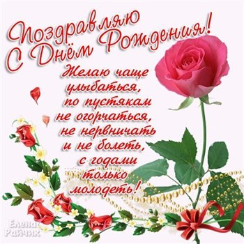 Поздравляем с Днем Рождения Галину (Галина_ВГ) 960ce369a627t