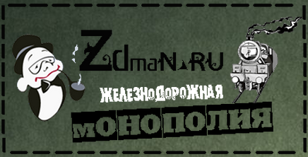Железнодорожная монополия-Качественная игра A97db6333e26
