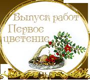 """Выпуск Школы Мини - """"Первое цветение"""" 4ea947cd73b6"""