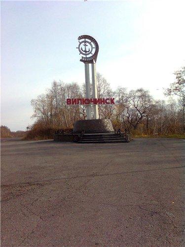 Камчатка, город Вилючинск C5cb819e7b55