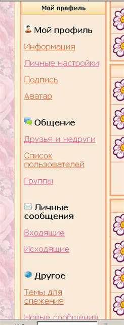"""Виджет  """"Мой профиль"""" Fa908308654a"""