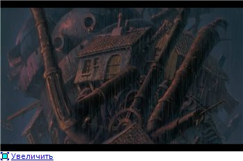 Ходячий замок / Движущийся замок Хаула / Howl's Moving Castle / Howl no Ugoku Shiro / ハウルの動く城 (2004 г. Полнометражный) - Страница 2 10da5f7381e2t