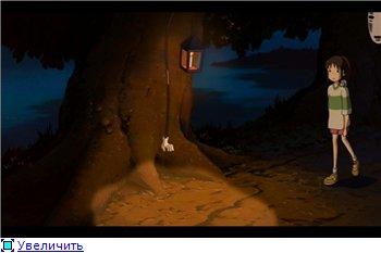 Унесенные призраками / Spirited Away / Sen to Chihiro no kamikakushi (2001 г. полнометражный) 9766e27e15f6t