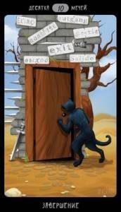 Таро чёрных котов - Страница 2 C3957dda9f2f