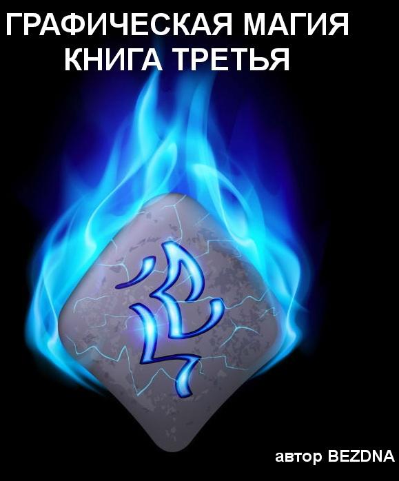 Книга. Графическая магия №3 570a2c8a330b
